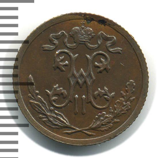 Монета 1/2 копейки 1894 года Николая II (буквы «СПБ») - аверс