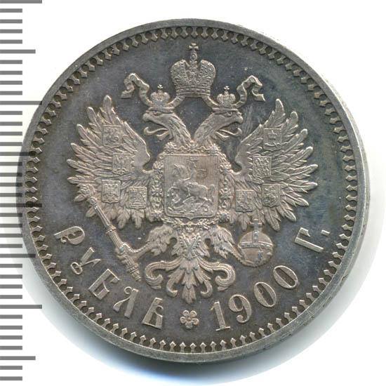 Монета 1 рубль 1900 года (Николая II, буквы ФЗ) - реверс