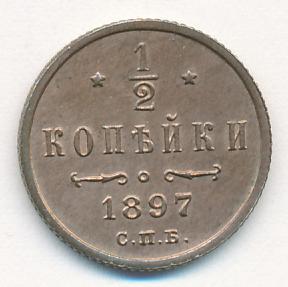 Монета 1/2 копейки 1897 года Николая II (буквы «СПБ») - реверс
