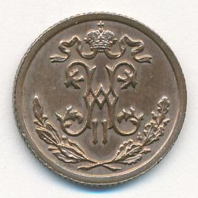 Монета 1/2 копейки 1897 года Николая II (буквы «СПБ») - аверс