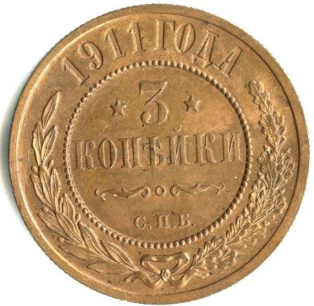 Монета 3 копейки 1911 года Николая II (буквы «СПБ») - реверс