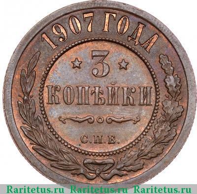 Монета 3 копейки 1907 года Николая II (буквы «СПБ») - реверс