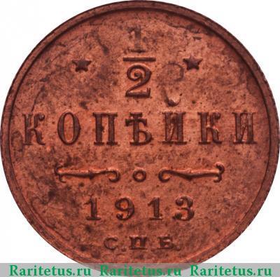 Монета 1/2 копейки 1913 года Николая II (буквы «СПБ») - реверс