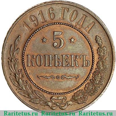 Монета 5 копеек 1916 года Николая II - реверс