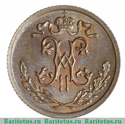 Монета 1/2 копейки 1909 года Николая II (буквы «СПБ») - аверс