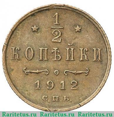 Монета 1/2 копейки 1912 года Николая II (буквы «СПБ») - реверс