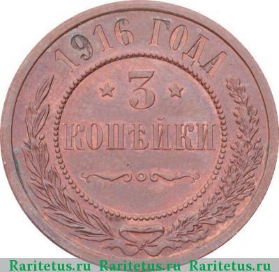 Монета 3 копейки 1916 года Николая II - реверс
