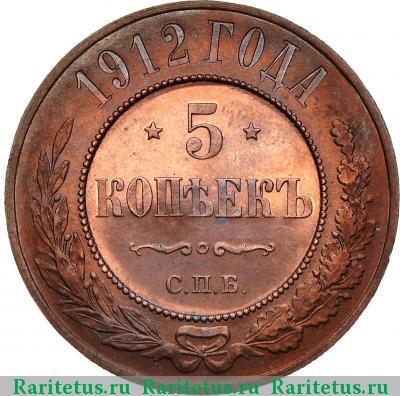 Монета 5 копеек 1912 года Николая II (буквы «СПБ») - реверс