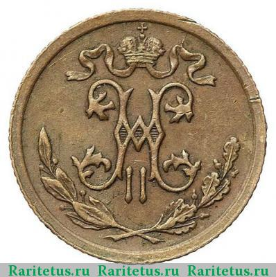 Монета 1/2 копейки 1912 года Николая II (буквы «СПБ») - аверс