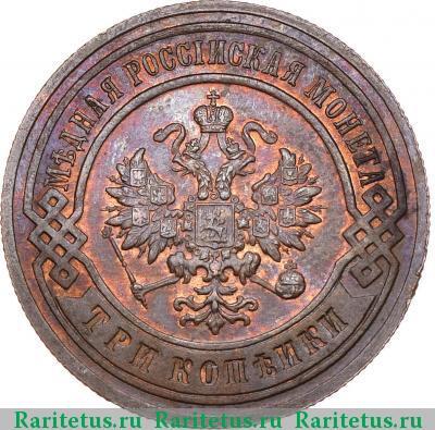 Монета 3 копейки 1907 года Николая II (буквы «СПБ») - аверс