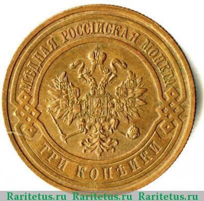 Монета 3 копейки 1909 года Николая II (буквы «СПБ») - аверс