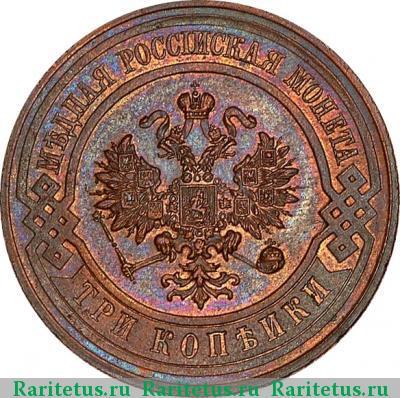 Монета 3 копейки 1915 года Николая II - аверс