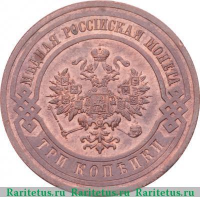 Монета 3 копейки 1916 года Николая II - аверс