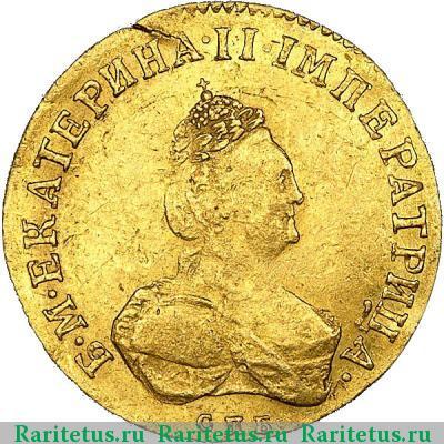 Монета 1 червонец 1796 года Екатерины II (буквы «СПБ») - аверс