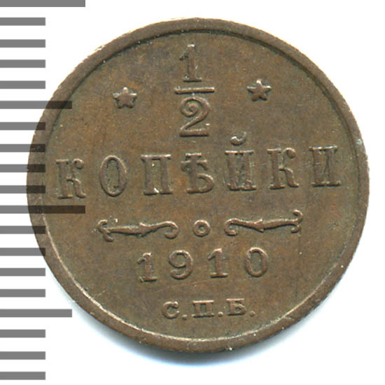 Монета 1/2 копейки 1910 года Николая II (буквы «СПБ») - реверс