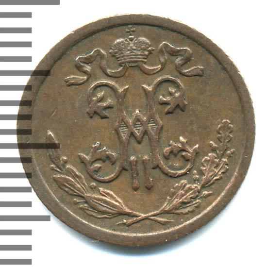 Монета 1/2 копейки 1910 года Николая II (буквы «СПБ») - аверс
