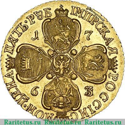 Монета 5 рублей 1763 года Екатерины II (буквы «СПБ») - реверс