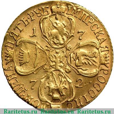 Монета 5 рублей 1772 года Екатерины II (буквы «СПБ-ТI») - реверс