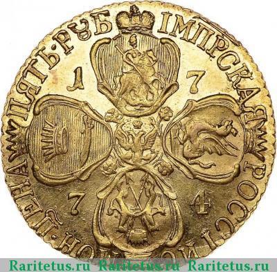 Монета 5 рублей 1774 года Екатерины II (буквы «СПБ-ТI») - реверс