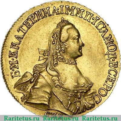 Монета 5 рублей 1763 года Екатерины II (буквы «СПБ») - аверс