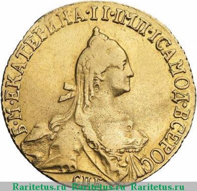 Монета 5 рублей 1771 года Екатерины II (буквы «СПБ-ТI») - аверс