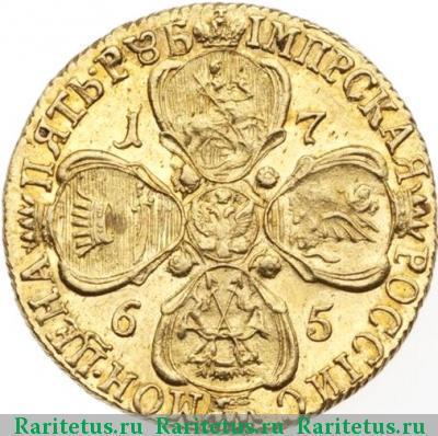 Монета 5 рублей 1765 года Екатерины II (буквы «СПБ») - реверс