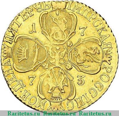 Монета 5 рублей 1773 года Екатерины II (буквы «СПБ-ТI») - реверс