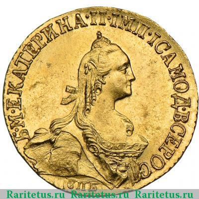 Монета 5 рублей 1767 года Екатерины II (буквы «СПБ-ТI») - аверс