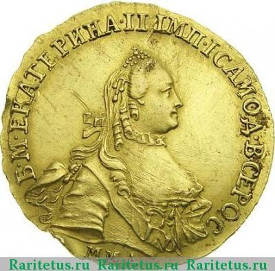Монета 5 рублей 1763 года Екатерины II (буквы «ММД») - аверс