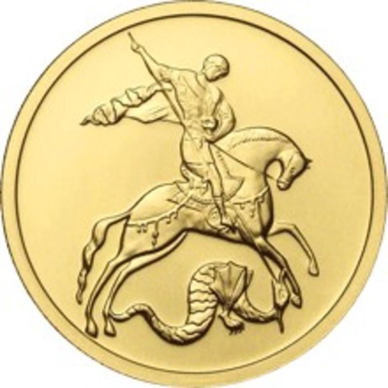 Золотая инвестиционная монета Георгий Победоносец 2006 - 2012 г.в.