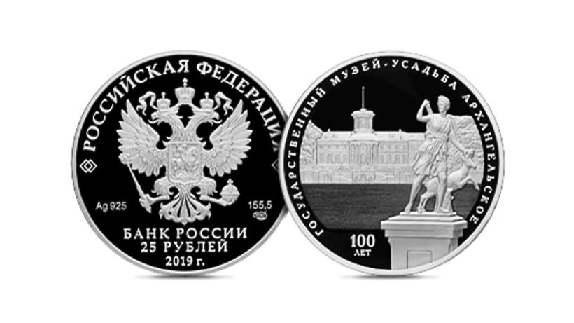 Серебряная монета «Музей-усадьба Архангельское» 25 ру