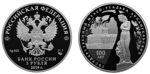Серебряная монета «Музей-усадьба Архангельское» 3 руб.