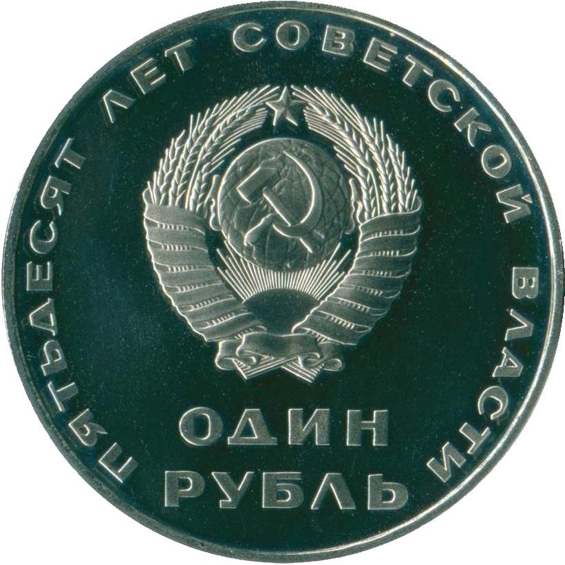 1 рубль 1967, 50 лет Советской власти, Редкие 1