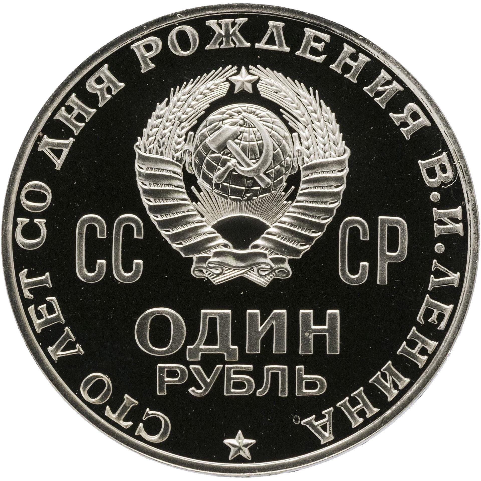 1 рубль 1970, 100 лет Ленину, Редкие