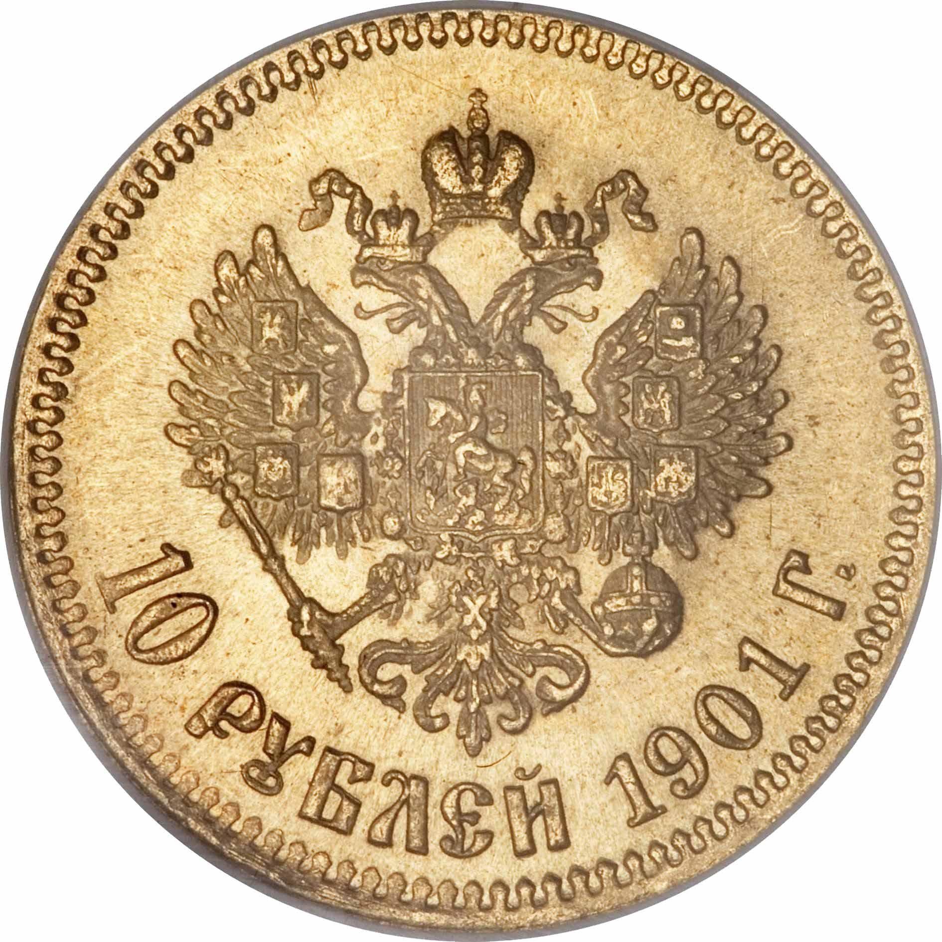 Царская монета Николая 2 - 10 рублей 1901года