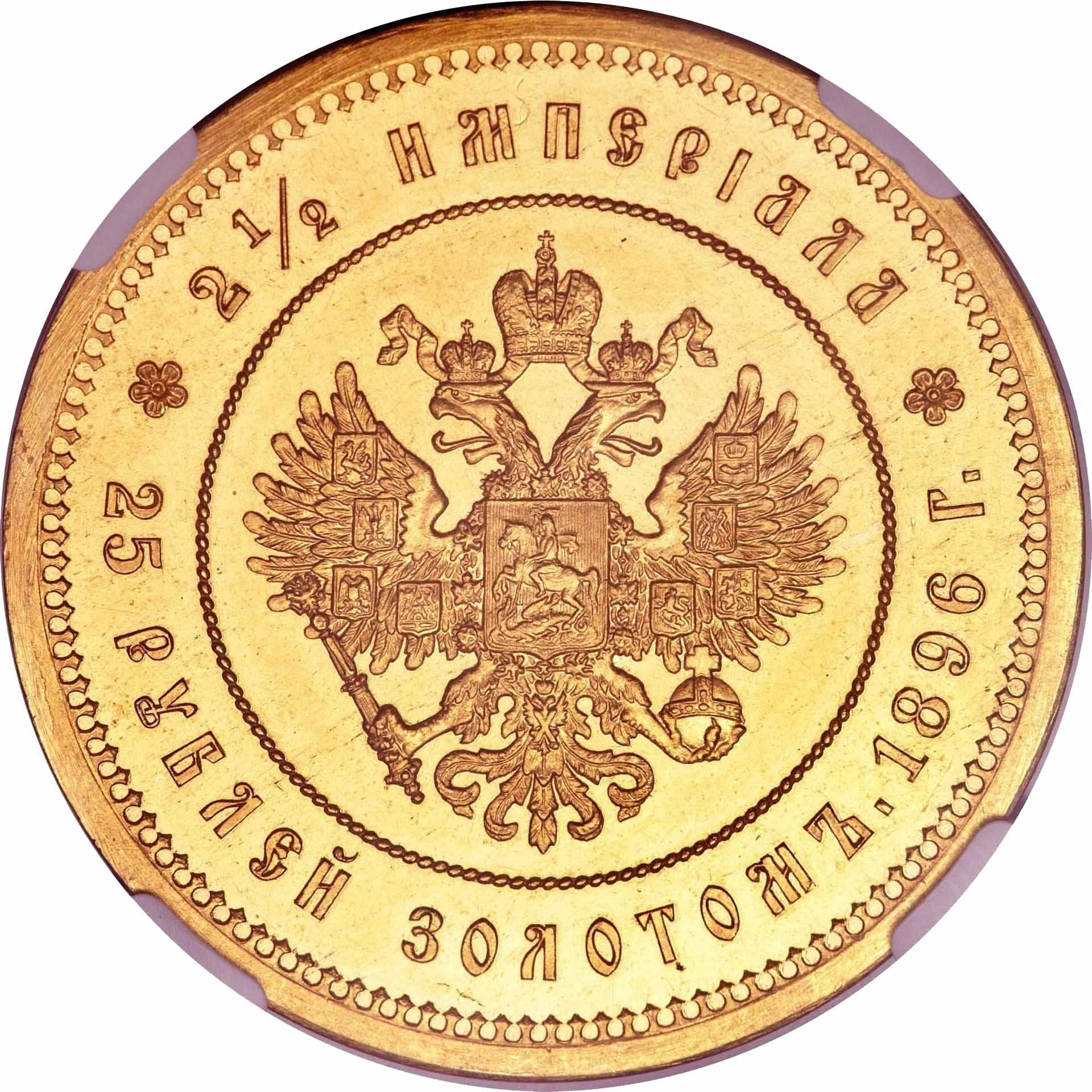 25 рублей 1896, *, коронация Николая II