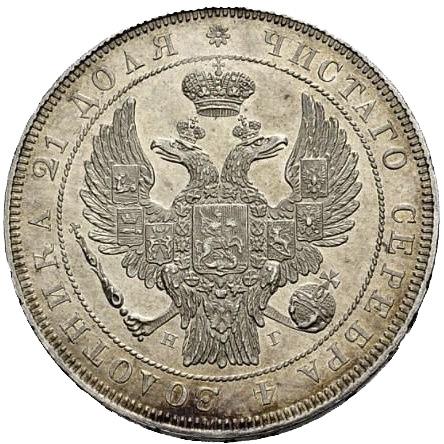 Монета 1 рубль 1832 года, СПБ-НГ, венок 8 звеньев1