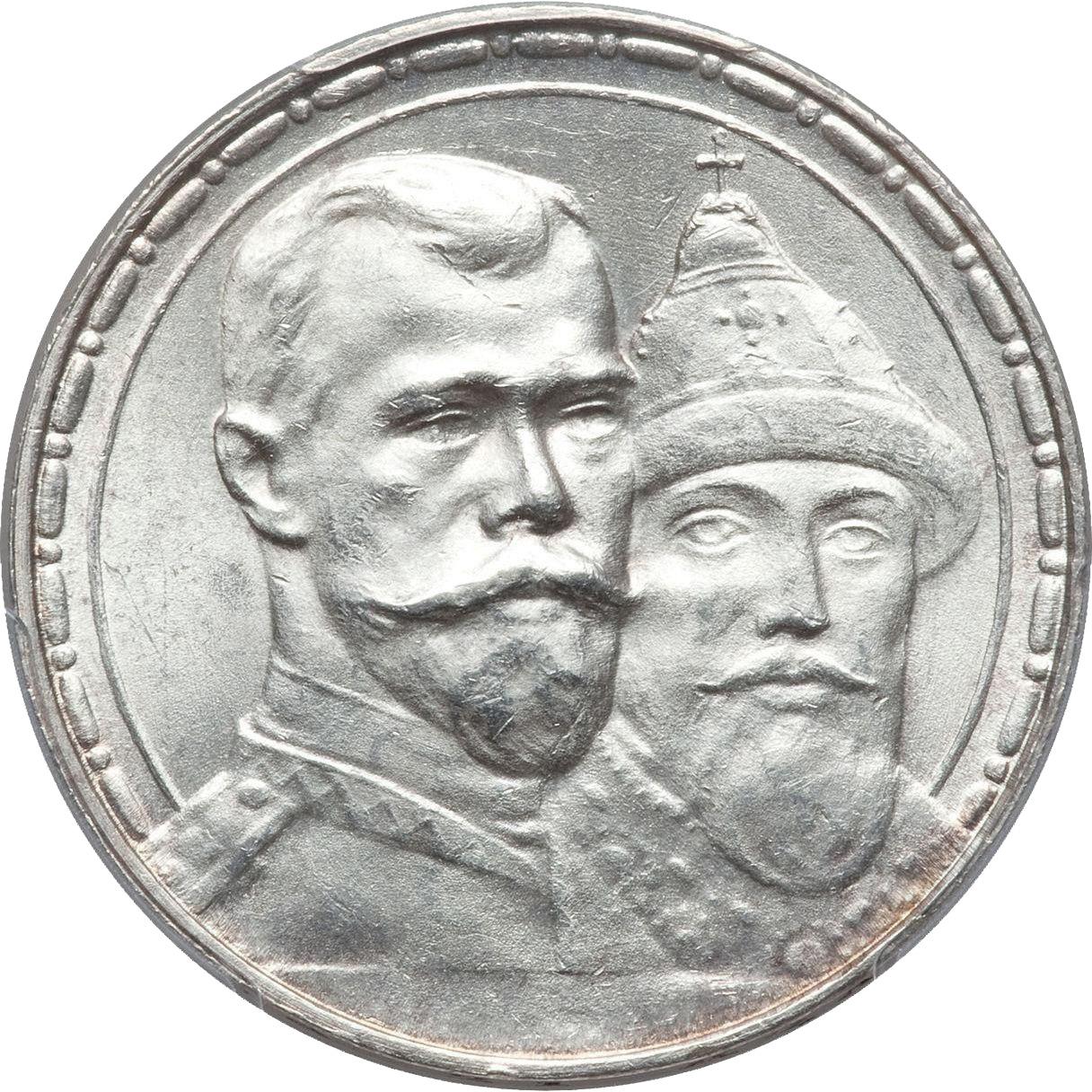 Монета 1 рубль 1913 года, ВС, Дом Романовых1